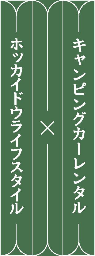 キャンピングカーレンタル×ホッカイドウライフスタイル